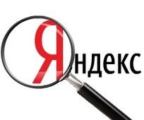 Yandex vnedril novuju sistemu
