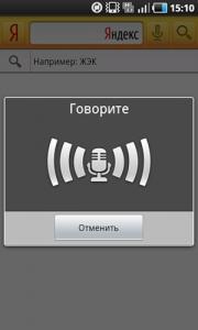 yandex dlya android