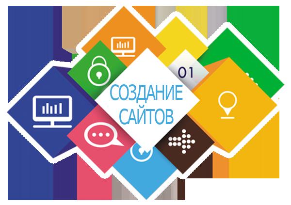 создание сайтов в школах