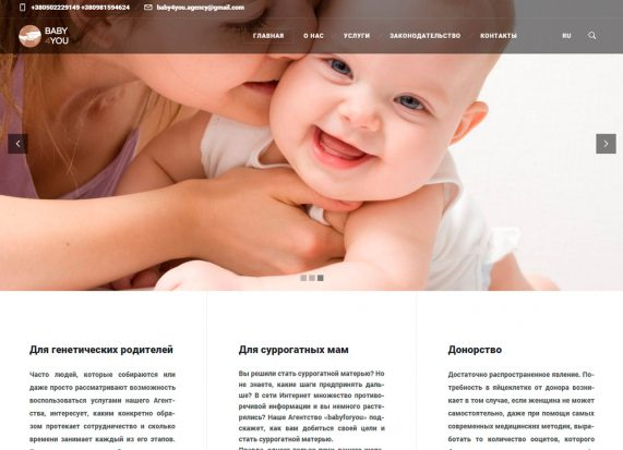 babyforyou_site