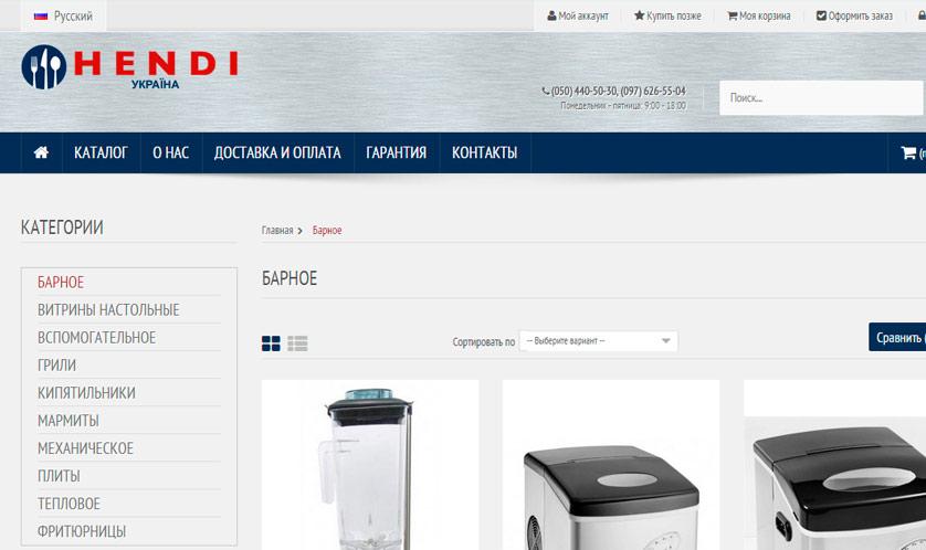 hendi_site