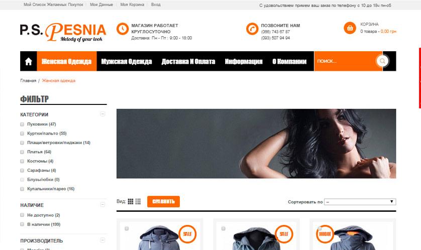 pesnia_site